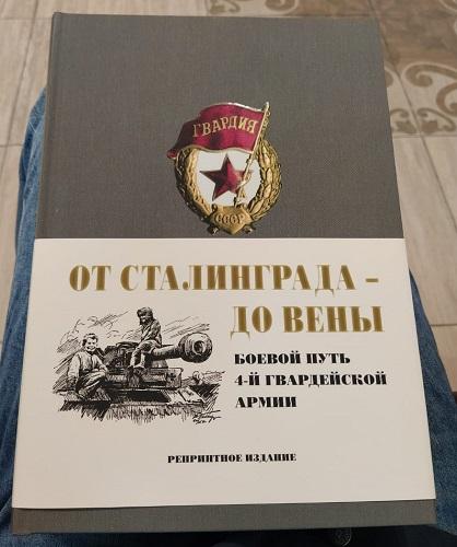 От сталинграда до Вены 1945 репринтное издание 2020